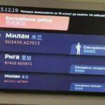 Papan-informasi-di-bandara-Rusia-menggunakan-bahasa-Rusia-dan-Mandarin